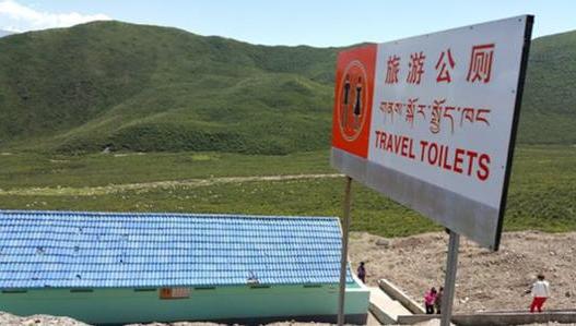 青海首创微信定位旅游规划公厕功能