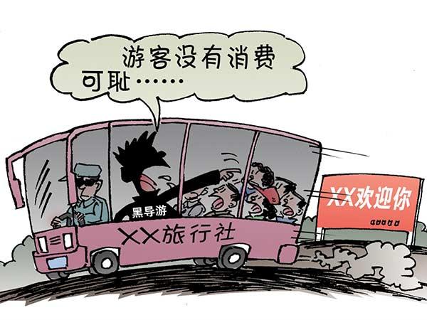 """""""双节""""临近 旅游企业小心进入""""黑名单"""""""