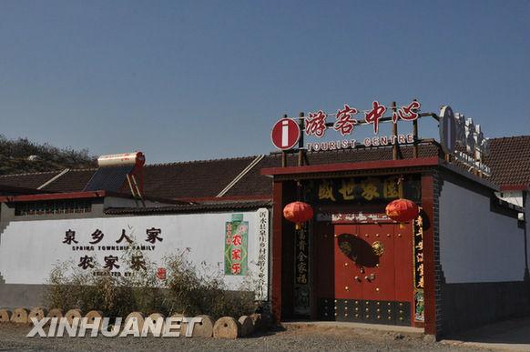 创行合一沂水县泉庄镇美丽乡村建设