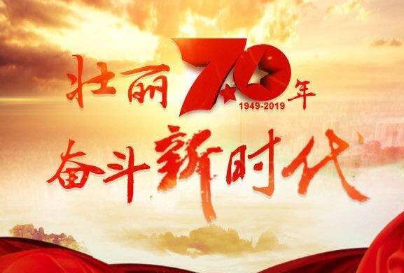 《壮丽70年 · 奋斗新时代》红色18新利网官网迎来新发展