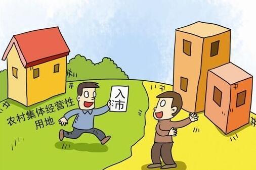 法律支持农村集体经营性建设用地直接入市