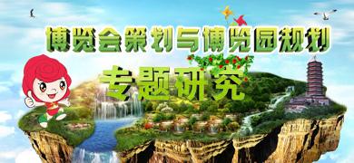 博览园规划设计与博览会策划香港天下免费资料大全