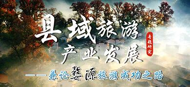婺源县域乡村旅游专题研究
