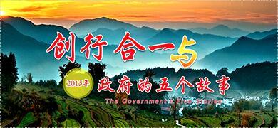 创行合一与政府的五个故事