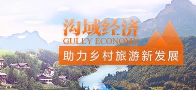 沟域经济助力乡村旅游新发展